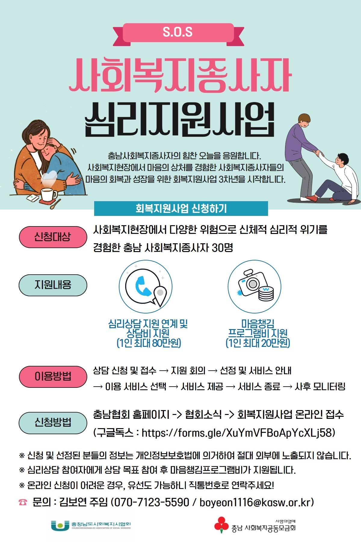 회복지원사업 안내문(충남사회복지사협회).jpg