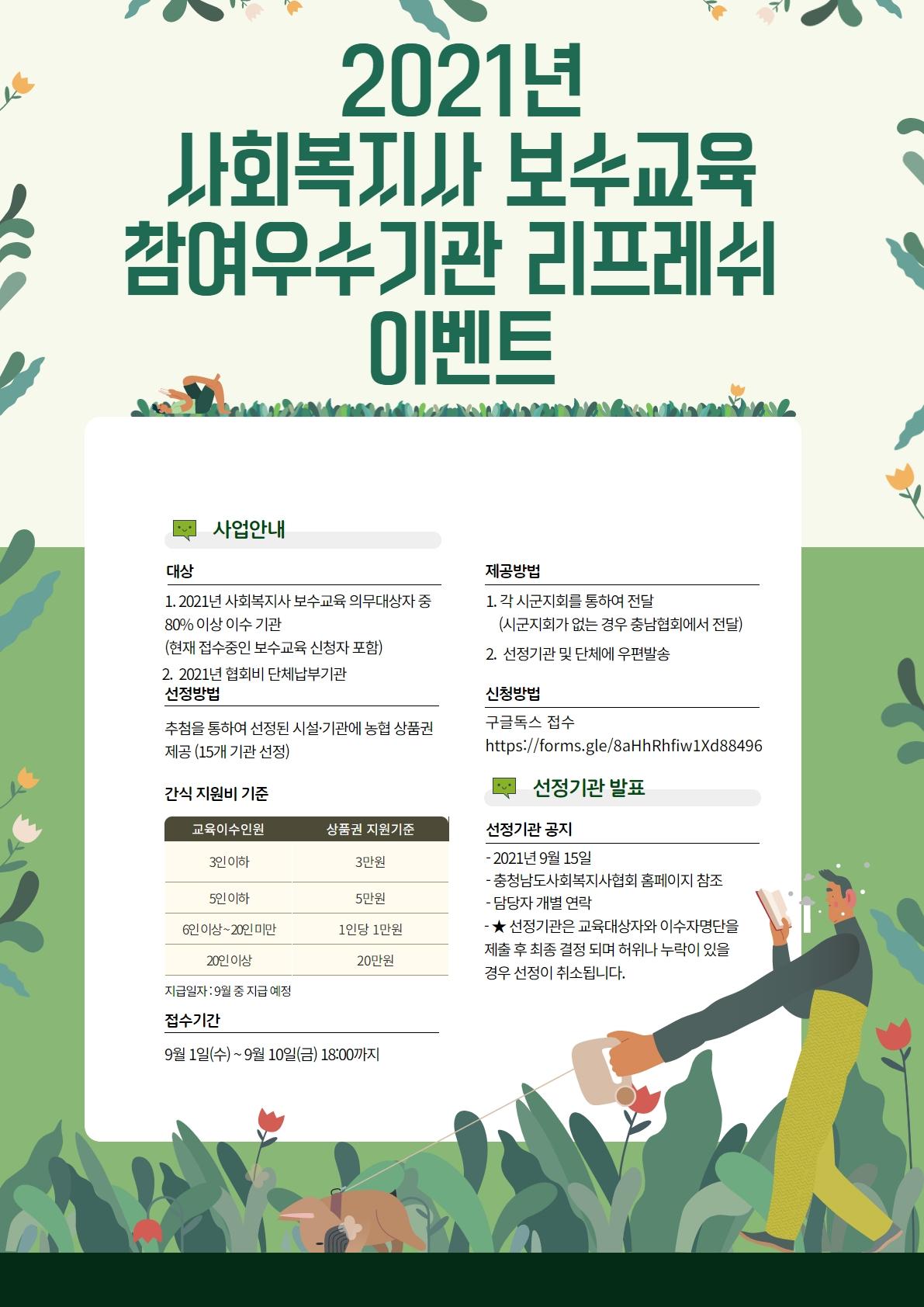 2021년 사회복지사 보수교육 참여우수기관 리프레쉬 이벤트.jpg
